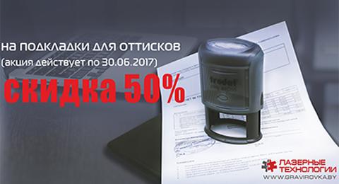 Акция! -50% на подкладки для улучшения оттисков!