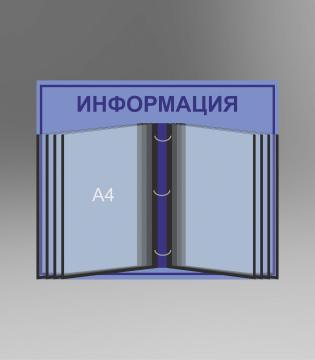 Информационный стенд, премиум