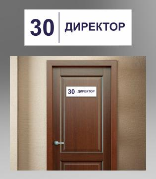 Табличка на дверь, стандарт
