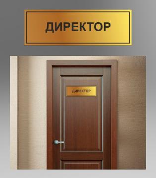 Табличка на дверь, премиум