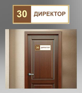 Табличка на дверь, эконом
