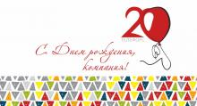 Нам сегодня 20!!!